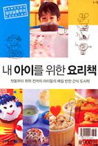 (삼성실용무크) 내 아이를 위한 요리책