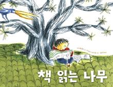 (국민서관 그림동화 067)책읽는 나무
