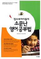 잠수네 아이들의 소문난 영어공부법 : 입문편
