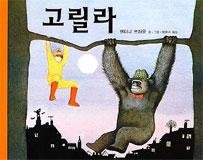(비룡소의 그림동화 050) 고릴라