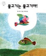 (네버랜드 PICTURE BOOKS 085)물고기는 물고기야!