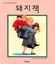 (웅진 세계 그림책 001) 돼지책