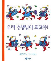 {=htmlspecial((비룡소의 그림동화 068) 우리 선생님이 최고야 !)}