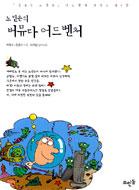 (신나는 노빈손 어드벤처 시리즈 03) 노빈손의 버뮤다 어드벤처