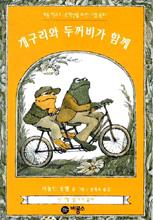 (난 책읽기가 좋아 2단계 01)개구리와 두꺼비가 함께