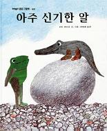 (마루벌의 좋은 그림책 13) 아주 신기한 알
