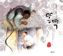(국시꼬랭이 동네 01) 똥떡