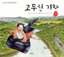 {=htmlspecial((국시꼬랭이 동네 04) 고무신 기차)}