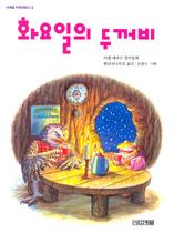 {=htmlspecial((사계절 저학년문고 04)화요일의 두꺼비)}