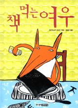 (저학년을 위한 꼬마도서관 07) 책 먹는 여우