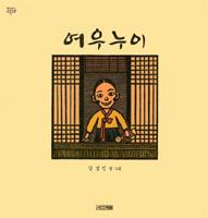 (옛이야기 그림책 01) 여우누이