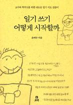 {=htmlspecial((살아있는교육 13) 일기쓰기 어떻게 시작할까)}