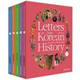 한국사 편지 영문판 (전5권)