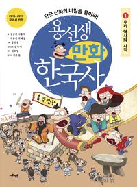 용선생 만화 한국사