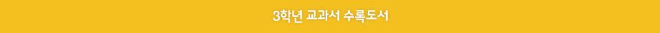 ■ 3학년 교과서 수록도서