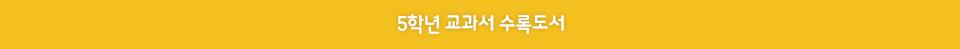 ■ 5학년 교과서 수록도서