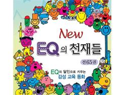 NEW EQ의 천재들