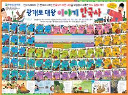 광개토대왕 이야기 한국사