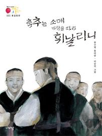 홍길동전 : 춤추는 소매 바람을 따라 휘날리니