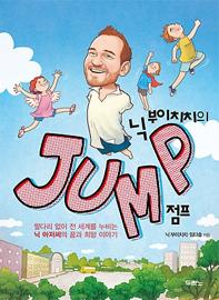닉 부이치치의 점프 JUMP