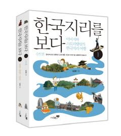 한국지리를 보다 1~2 세트 (전2권)