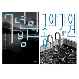 정유정 장편소설 종의 기원 + 7년의 밤 세트 (전2권)