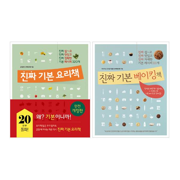 진짜 기본 요리책 + 진짜 기본 베이킹책 세트 (전2권) 이미지