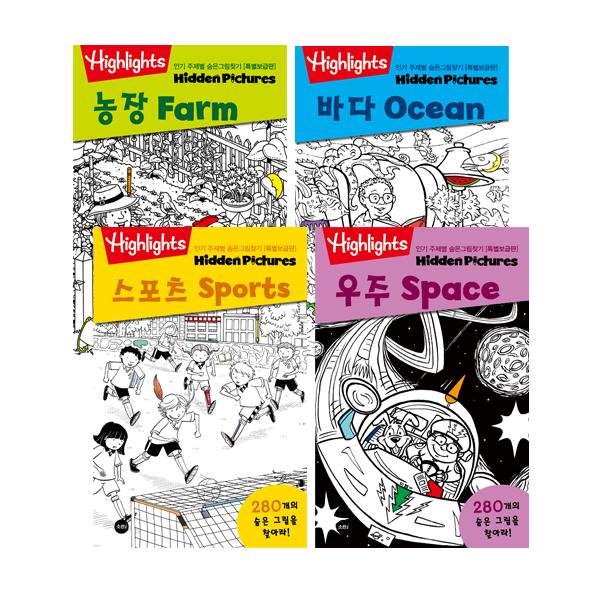 Highlights 인기 주제별 숨은그림찾기 농장+우주+바다+스포츠 특별보급판 세트 (전4권)