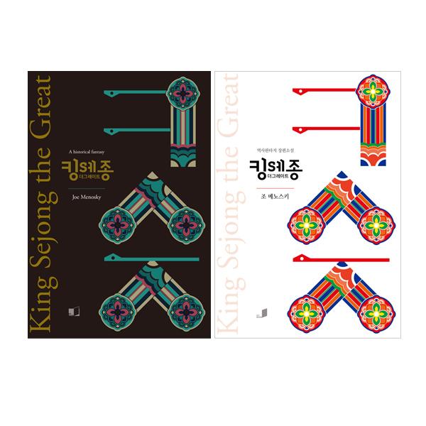 킹 세종 더 그레이트 한글판 + 영문판 세트 (전2권)