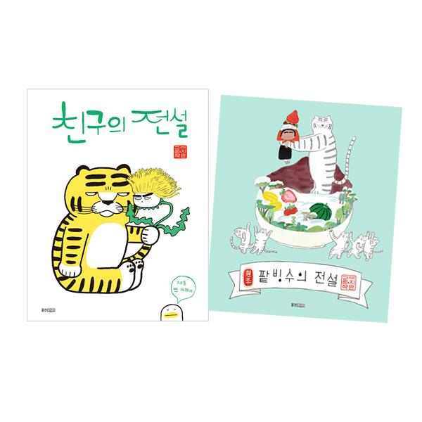 팥빙수의 전설 + 친구의 전설 세트 (전2권)