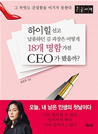 하이힐 신고 납품하던 김 과장은 어떻게 18개 명함 가진 CEO가 됐을까? (큰글자책)  이미지