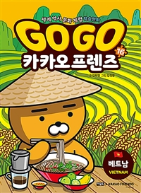 Go Go 카카오프렌즈 16 : 베트남 이미지