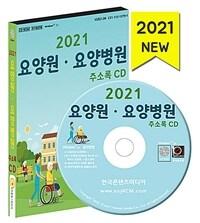 [CD] 2021 요양원.요양병원 주소록 - CD-ROM 1장 이미지