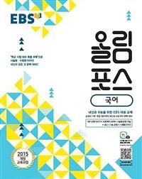 EBS 올림포스 국어 (2021년) 이미지