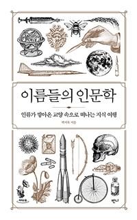 [큰글자도서] 이름들의 인문학  이미지