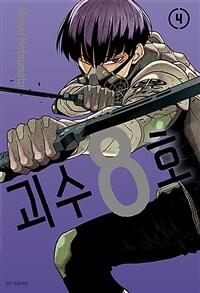 괴수 8호 4 (캐릭터 일러스트 카드 + 스페셜 일러스트 카드 포함 특장판)