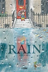 Rain : 비 내리는 날의 기적 이미지