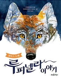알프스 늑대 루피넬라 이야기 이미지