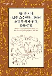 明.淸 시대 湖廣 소수민족 지역의 土司와 국가 권력, 1368~1735 이미지