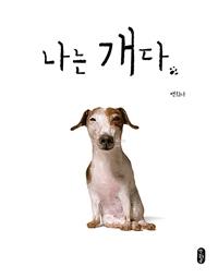 나는 개다 : 백희나 그림책