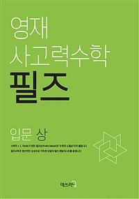 영재 사고력수학 필즈 입문 (상)