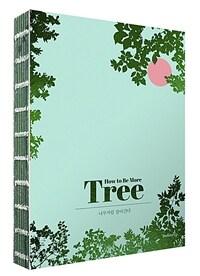 나무처럼 살아간다 (그린 에디션) 이미지
