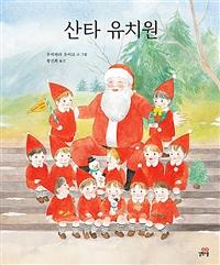 산타 유치원 이미지