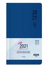 [네이비] 2021 아가페 파트너 다이어리 프리미엄 - 중(中) 이미지