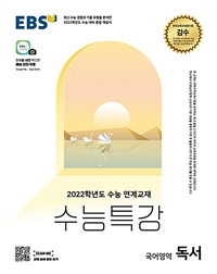 EBS 수능특강 국어영역 독서 (2021년)  이미지