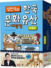 설민석의 한국 문화유산 대탐험 : 거중기 이미지