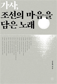 가사, 조선의 마음을 담은 노래 이미지