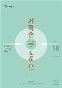 거미손 국어 심화편 독서 Vol.1 (2021년)  이미지