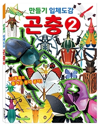 만들기 입체도감 곤충 2 이미지