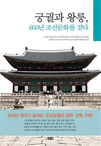 궁궐과 왕릉, 600년 조선문화를 걷다 이미지